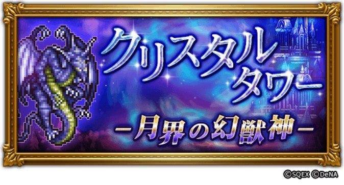 クリスタルタワー -月界の幻獣神-
