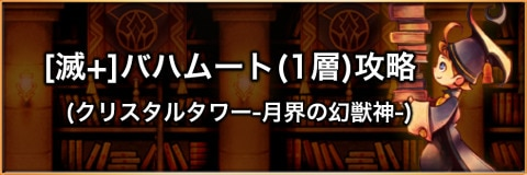 【滅+】バハムート(クリタワ/FF3)の攻略とおすすめパーティ