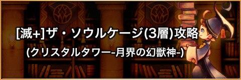 【滅+】ザ・ソウルケージ(クリタワ)の攻略とおすすめパーティ