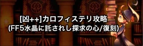 【凶++】森に巣食う魔女(カロフィステリ/復刻)の攻略とおすすめパーティ