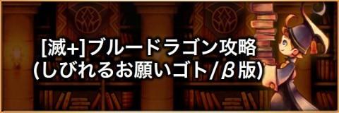 【滅+】ふぃーばーしゅうかく(ブルードラゴン)の攻略とおすすめパーティ