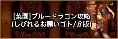 【菜園】ふぃーばーしゅうかく(ブルードラゴン)の攻略とおすすめパーティ
