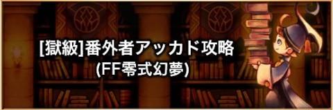 【獄級】番外者アッカド(FF零式)の攻略とおすすめパーティ