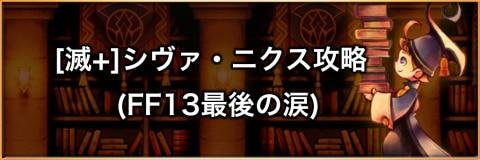 【滅+】氷雪の試練(シヴァ・ニクス)の攻略とおすすめパーティ