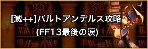 【滅++】機神の哄笑(バルトアンデルス)の攻略とおすすめパーティ