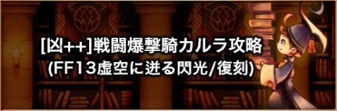【凶++】霹靂の飛来(戦闘爆撃騎カルラ)の攻略とおすすめパーティ
