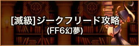 【滅級】ジークフリード(FF6幻夢)の攻略とおすすめパーティ