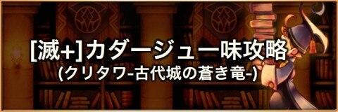 【滅+】カダージュ一味(クリタワ/1層)の攻略とおすすめパーティ