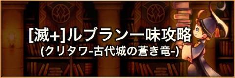 【滅+】ルブラン一味(クリタワ/2層)の攻略とおすすめパーティ