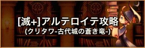 【滅+】アルテロイテ(クリタワ/3層)の攻略とおすすめパーティ