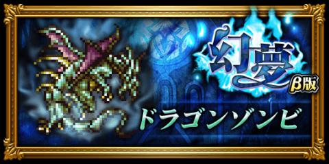 ドラゴンゾンビ(FF1幻夢)イベントまとめ
