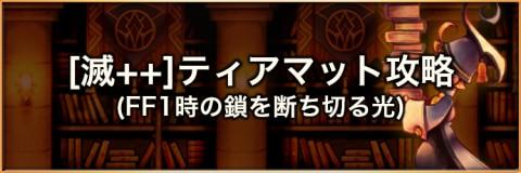 【滅++】終焉を運ぶ天空城(ティアマット)の攻略とおすすめパーティ