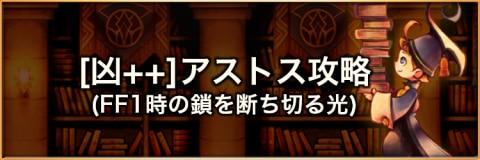 【凶++】栄華過ぎ去りし荒城(アストス)の攻略とおすすめパーティ