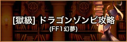 【獄級】ドラゴンゾンビ(FF1幻夢)の攻略とおすすめパーティ