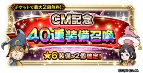 CM記念40連装備召喚