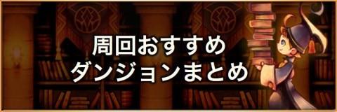 周回おすすめダンジョンまとめ【キャンペーン時におすすめ!】
