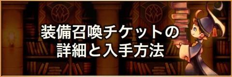 装備召喚チケットの詳細と入手方法【10連×11回実行可能】