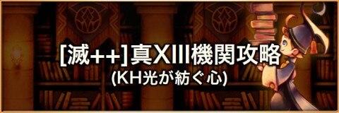 【滅++】真XIII機関の攻略とおすすめパーティ