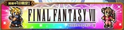 FF7シリーズハッピーラッキーガチャ当たり考察【2019年3月】