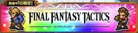 シリーズハッピーラッキー(FFT)ガチャ当たり考察【2020年6月】