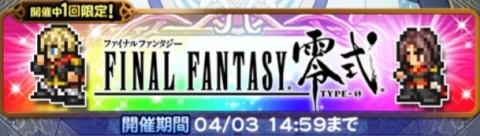 第7回シリハピ(FF零式)