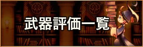 武器評価一覧【専用キャラクター付き】