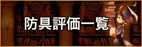防具評価一覧【専用キャラクター付き】