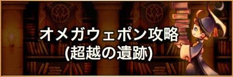 【超越】オメガウェポン(無慈悲なる最終兵器)の攻略とおすすめパーティ