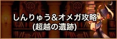 【超越】しんりゅう&オメガ(終末大戦)の攻略とおすすめパーティ