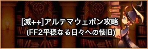 【滅++】封印されし究極の魔獣(アルテマウェポン)の攻略とおすすめパーティ