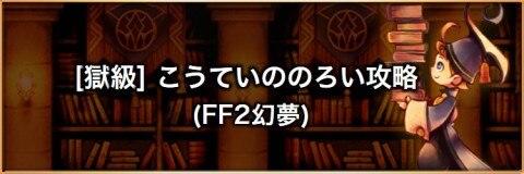 FF2幻夢こうていののろい[獄級]