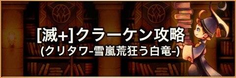 【滅+】クラーケン(クリタワ/1層)の攻略とおすすめパーティ