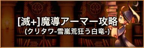 【滅+】魔導アーマー(クリタワ/3層)の攻略とおすすめパーティ