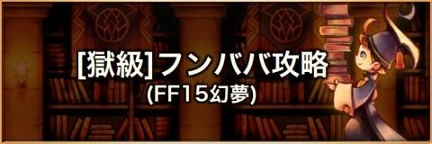 【獄級】フンババ(FF15)の攻略とおすすめパーティ