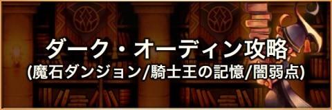 ダーク・オーディン(騎士王の記憶/闇弱点)の攻略とおすすめパーティ