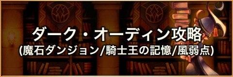 ダーク・オーディン(騎士王の記憶/風弱点)の攻略とおすすめパーティ