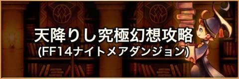 天降りし究極幻想3(アルテマウェポン)の攻略とおすすめパーティ