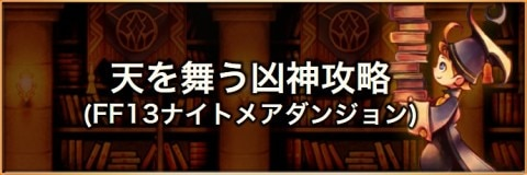 天を舞う凶神3(ファルシ=ダハーカ)の攻略とおすすめパーティ
