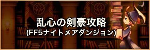 乱心の剣豪3(ギルガメッシュ)の攻略とおすすめパーティ