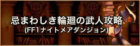 忌まわしき輪廻の武人3(ガーランド)の攻略とおすすめパーティ