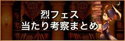 烈フェス当たり考察まとめ(2019年3月)【4/5弾がおすすめ】
