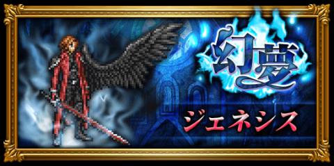 FF7幻夢(ジェネシス)
