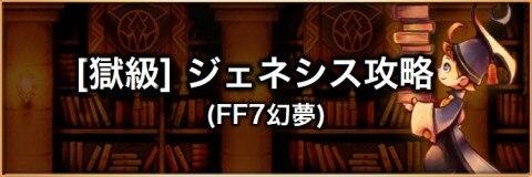 【獄級】ジェネシス(FF7幻夢)の攻略とおすすめパーティ