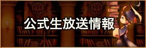 第15回公式生放送まとめ【年末年始イベ情報解禁SP】