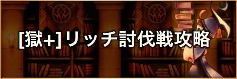 【獄+】リッチ(マルチ討伐戦)の攻略とおすすめパーティ