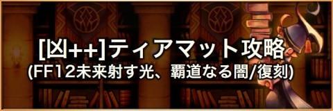 【凶++】風を纏いし竜(ティアマット/復刻)の攻略とおすすめパーティ