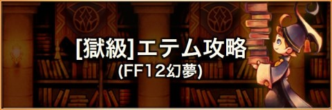 【獄級】エテム(FF12)の攻略とおすすめパーティ