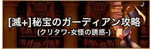【滅+】秘宝のガーディアン(クリタワ/2層)の攻略とおすすめパーティ