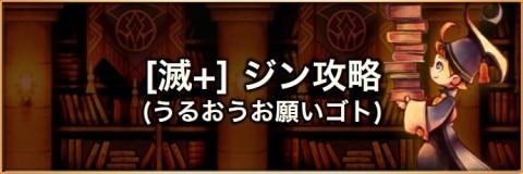 【滅+】こつこつしゅうかく(ジン)の攻略とおすすめパーティ