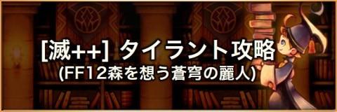 【滅++】暴君誅すべし(タイラント)の攻略とおすすめパーティ